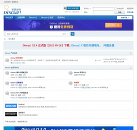 Discuz! 官方站 - PHP 开源论坛 -  Powered by Discuz!